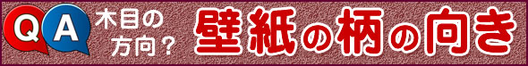 壁紙シートの柄の向き