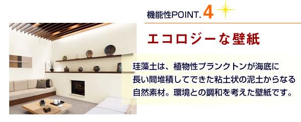 機能性ポイント4.エコロジーな壁紙