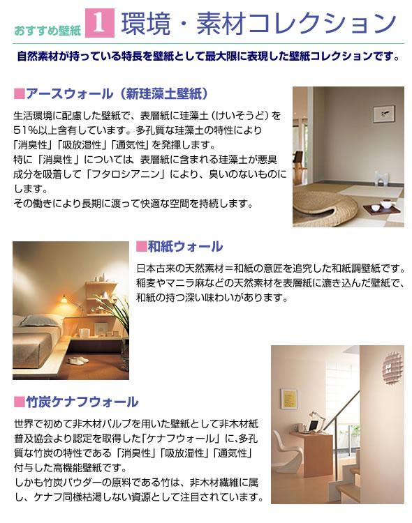 おすすめ壁紙1.環境素材コレクション