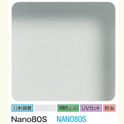 3Mジャパン スコッチティント ガラスフィルム Nano80S(ナノ80S)