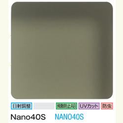 3Mジャパン スコッチティント ガラスフィルム Nano40S(ナノ40S)