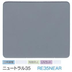 3Mジャパン スコッチティント ガラスフィルム ニュートラル35 RE35NEAR