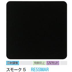 3Mジャパン スコッチティント ガラスフィルム スモーク5 RE5SMAR