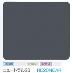 住友3M スコッチティント ガラスフィルム RE20NEAR ニュートラル20