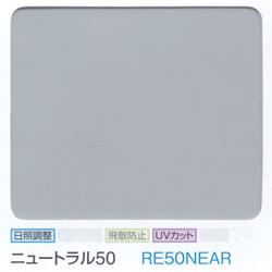 3Mジャパン スコッチティント ガラスフィルム ニュートラル50 RE50NEAR
