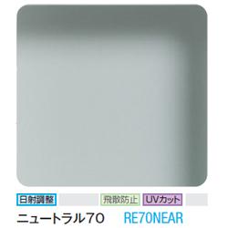住友3M スコッチティント ガラスフィルム ニュートラル70 RE70NEAR
