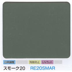 住友3M スコッチティント ガラスフィルム スモーク20 RE20SMAR