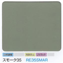 3Mジャパン スコッチティント ガラスフィルム スモーク35 RE35SMAR