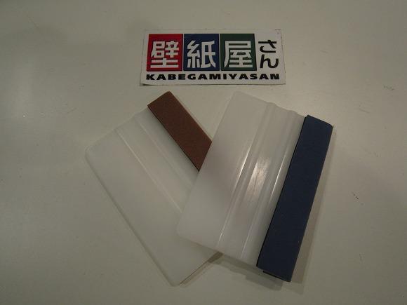 ダイノックフィルム(各塩ビシート) 施工道具 スキージーセット