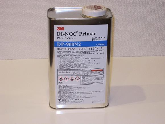 3Mジャパン ダイノック プライマー DP-900N3